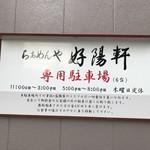 好陽軒 - 【2018.10.12】専用駐車場。