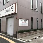 好陽軒 - 【2018.10.12】店舗全容。
