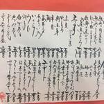94490529 - 店頭メニュー
