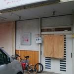 煮干ラーメンとローストビーフ パリ橋 - 店舗外観