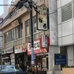 めしや宮本むなし - めしや宮本むなし 近鉄大和西大寺駅前店 外観