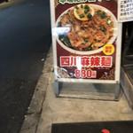 94492256 - 四川麻辣麺