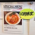 ラーメンストップ ボン - 10月限定MENU(2018.10)