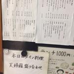 94494050 - 店頭メニュー1