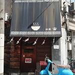 麺屋 宙 - 外観