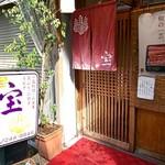 宝 - 入口