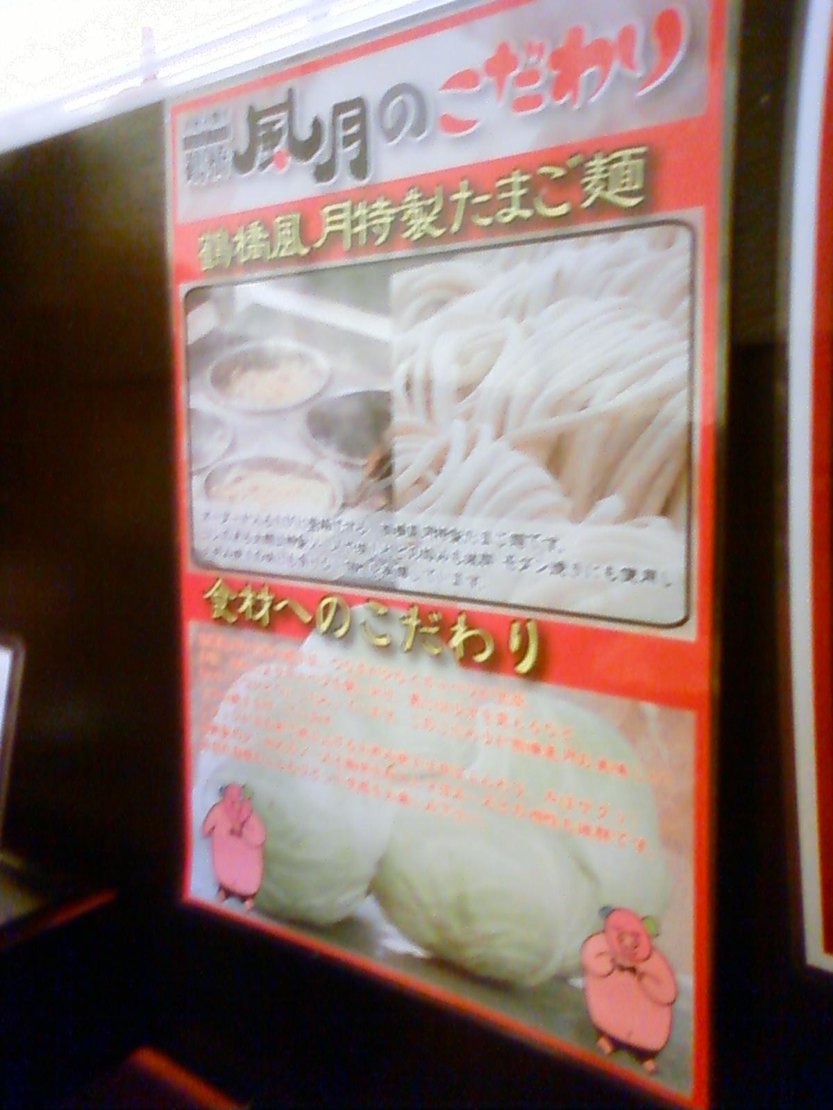 お好み焼き 鶴橋風月 京都ヨドバシ店