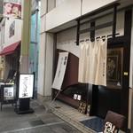 甘味茶屋 ぶどうの木 -