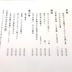 三代目 まる天 - 本日の献立(2018/10/01)