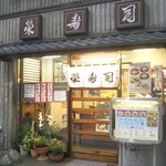 榮寿司 -