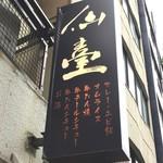 仙臺 - 牛タン&牛テール推しなので仙臺という店名もそういうことかなと勝手に解釈