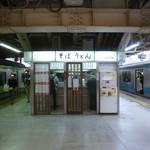 94508973 - '18/10/13 店は東京・八王子方面ホーム階段下