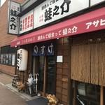 酒呑んで飯食って蛙之介 - 「ウインズ横浜」近く。