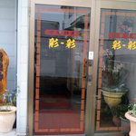 彩‐彩 - ('09/04訪問)