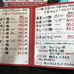 麺家 八兵衛 - メニュー