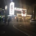 新宿駆け込み餃子 -