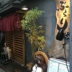 Mensakedokoroburari -