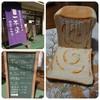 焼きたて食パン専門店 一本堂 - 料理写真: