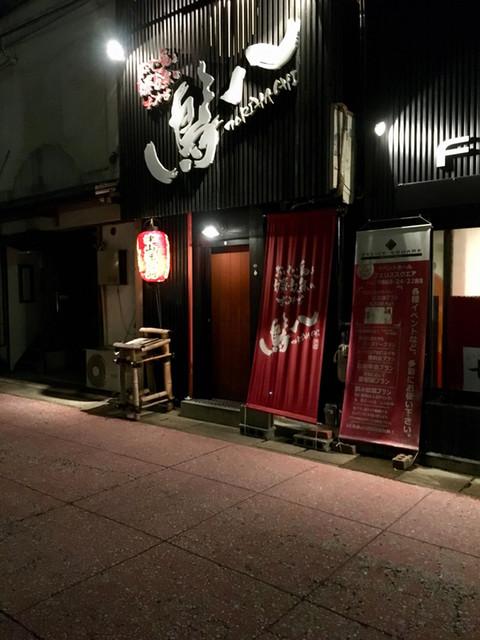 クーポン・地図 : 鳥八 (TORIHACHI) - 津山/居酒 …