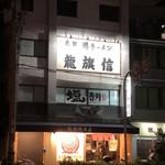 龍旗信 - 南海石津川駅近く