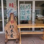 益田商店 元祖朽木屋 - 仮店舗入口
