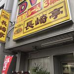 長崎亭 - 外観
