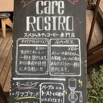 カフェ ロストロ - 看板 2