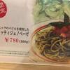 木村スパゲティ