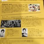 中国精進料理 凛林 - JAZZ歌手のお2人とも他のビックバンドで聞いたことが有りますが花が咲いたように美しい歌声です!