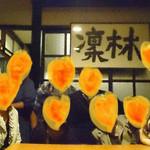 中国精進料理 凛林 - 額縁の前で記念撮影