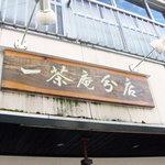 一茶庵 - ('09/08訪問)