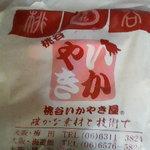 桃谷いか焼き - 中の袋