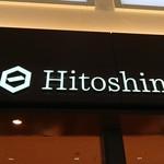 ヒトシナヤ - 店舗外観