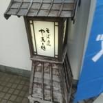 94540539 - 店頭