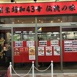 蒙古タンメン中本 - 店の外観や、これ見ただけで汗かくワシって変態なんやろか?