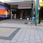 みやひろ - 仮店舗時代の入口