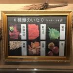 白金や - 白金や(ぷらちなや)(東京都中央区銀座4-13-16)店内