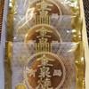 きんせん堂 - 料理写真:金泉焼