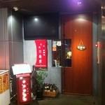 三希房 - 店舗入口