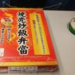 94550985 - 焼売炒飯弁當&静岡茶