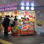デリカ ステーション - お店の外観