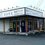 極濃湯麺 シントミ - 【2018.10.14(日)】店舗の外観