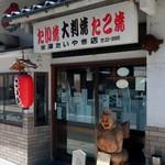 米澤たい焼店 - 昭和な店構え