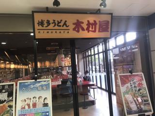 木村屋 -