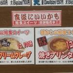 94557838 - 給食スイーツ売ってます。