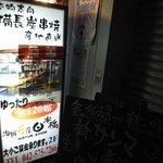 海鮮呑屋日本橋 - 看板