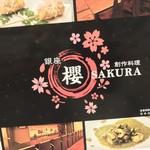 創作料理 櫻 - 創作料理 櫻(さくら)(東京都中央区銀座)外観