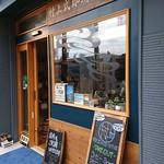 村上式珈琲焙煎店 -