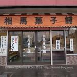 相馬菓子舗 -