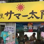 menyasama-taiyou - 看板(麺屋サマー太陽) 2018.10